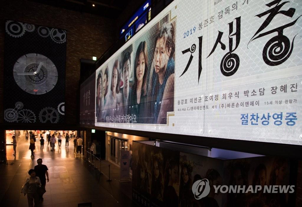 南韓票房:《寄生蟲》累計觀影破700萬