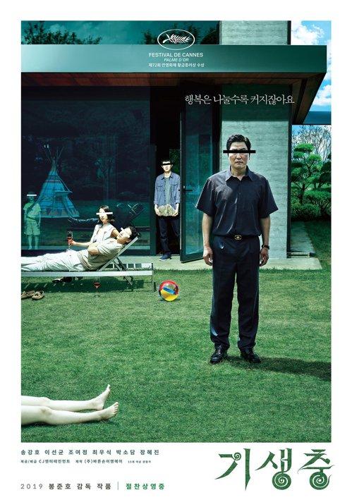 《寄生蟲》獲美電影電視剪輯師協會最佳剪輯獎