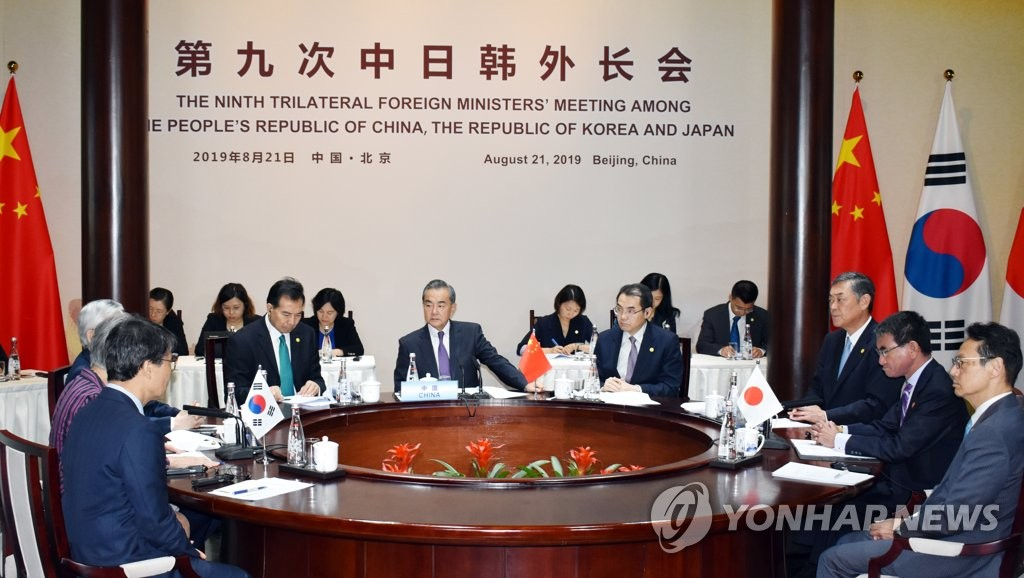 8月21日,在北京,韓中日外長舉行會談。 韓聯社/聯合採訪團