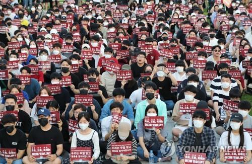 高麗大學學生舉行集會