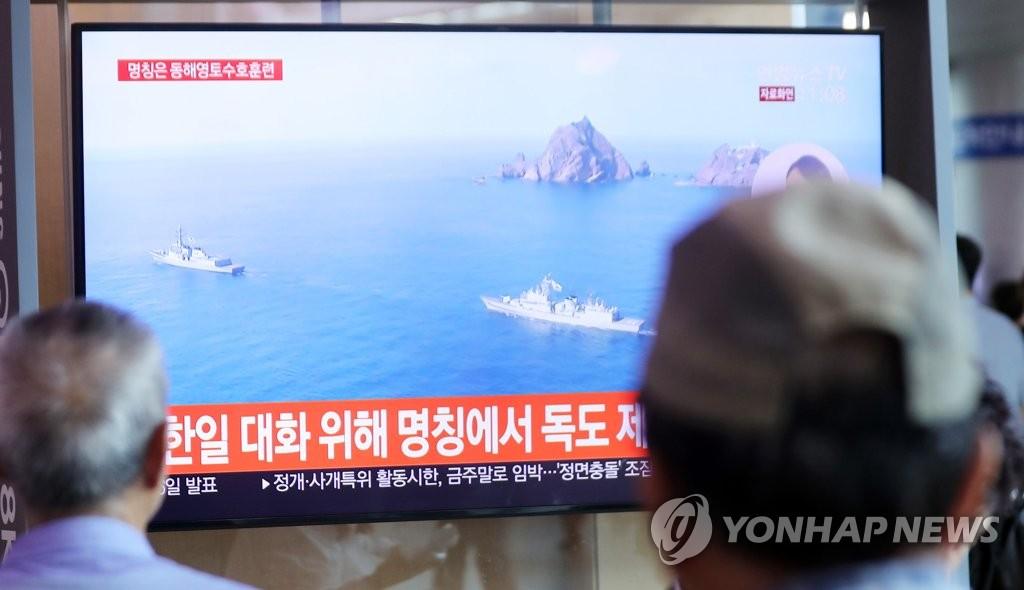 8月25日上午,在首爾站,市民關注獨島演習。 韓聯社