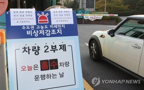 南韓公佈鐵腕治霾對策