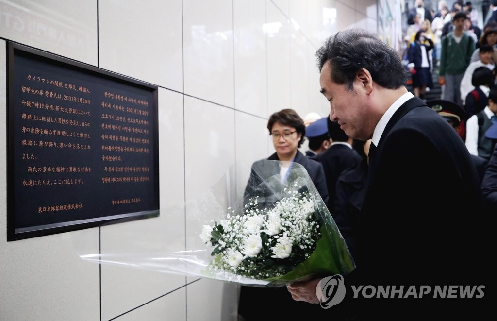 韓總理在日緬懷見義勇為青年