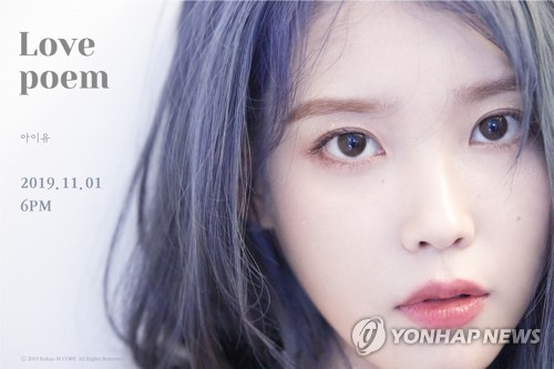 IU公開新輯預告照