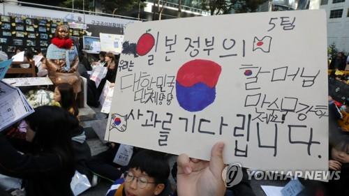 日企強徵勞工案宣判一週年 韓民眾促日道歉