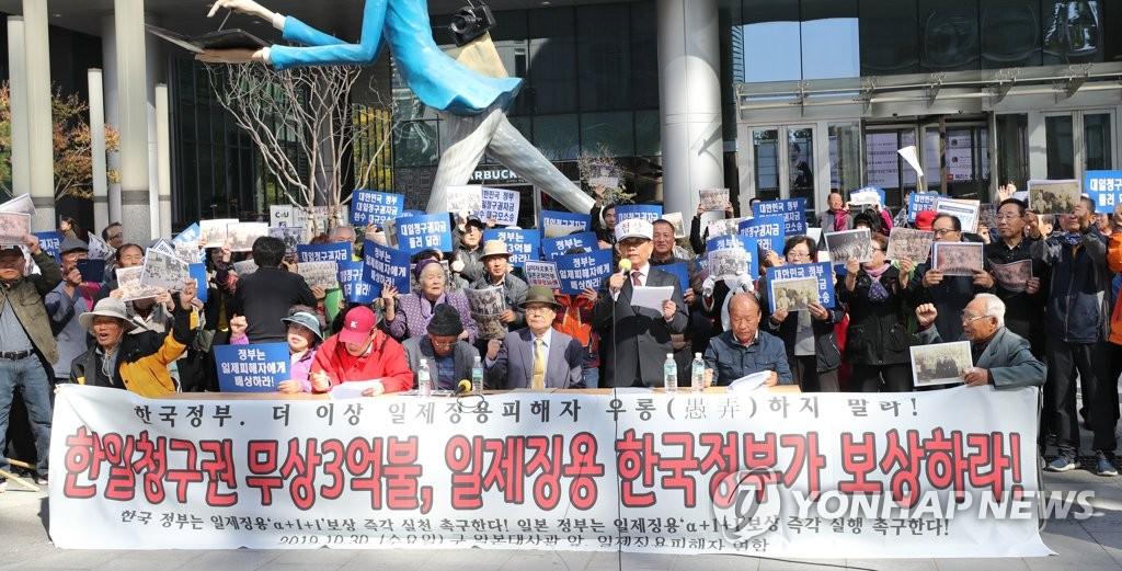 10月30日,南韓二戰強徵受害者團體在首爾市日本駐韓使館原址前召開記者會。 韓聯社
