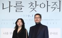 演員李英愛和劉在明