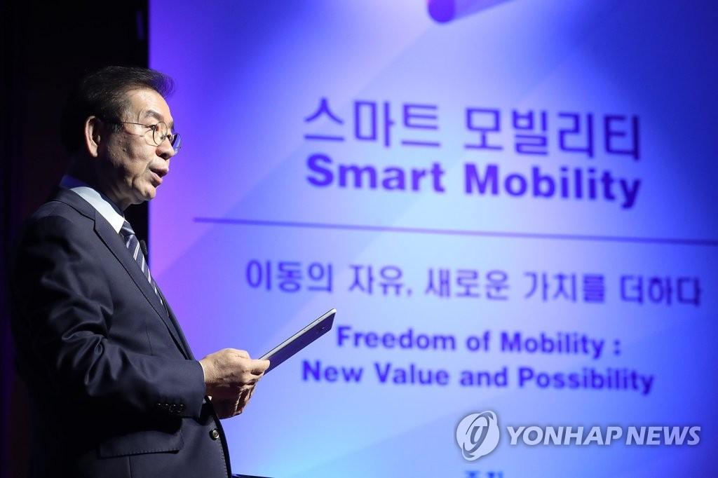 首爾市長樸元淳發表首爾宣言