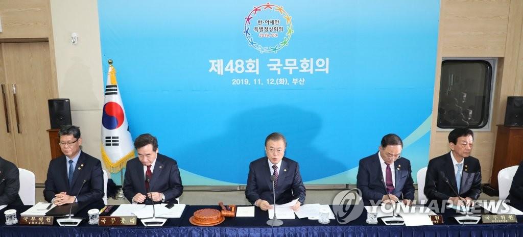 11月12日上午,在釜山會展中心,文在寅(中)主持召開國務會議。 韓聯社