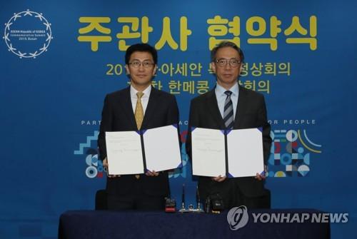 韓聯社成韓-東盟峰會東道主通訊社