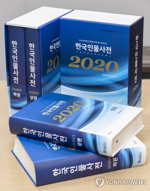 韓聯社《2020南韓人物詞典》
