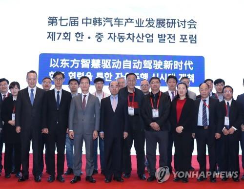中韓汽車產業發展研討會在京召開