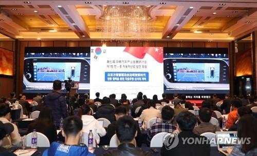 中韓汽車產業發展研討會