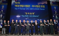 韓防長鄭景鬥出席首屆韓美聯軍正副司令論壇