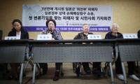 韓慰安婦受害者出席索賠庭審哭訴受害經歷
