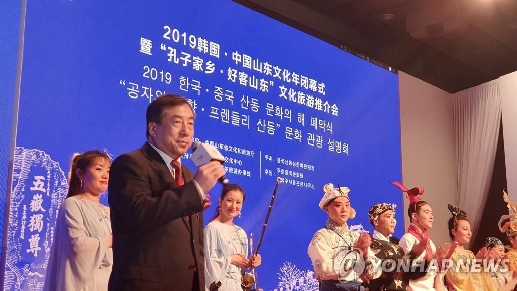 南韓·中國山東文化年閉幕
