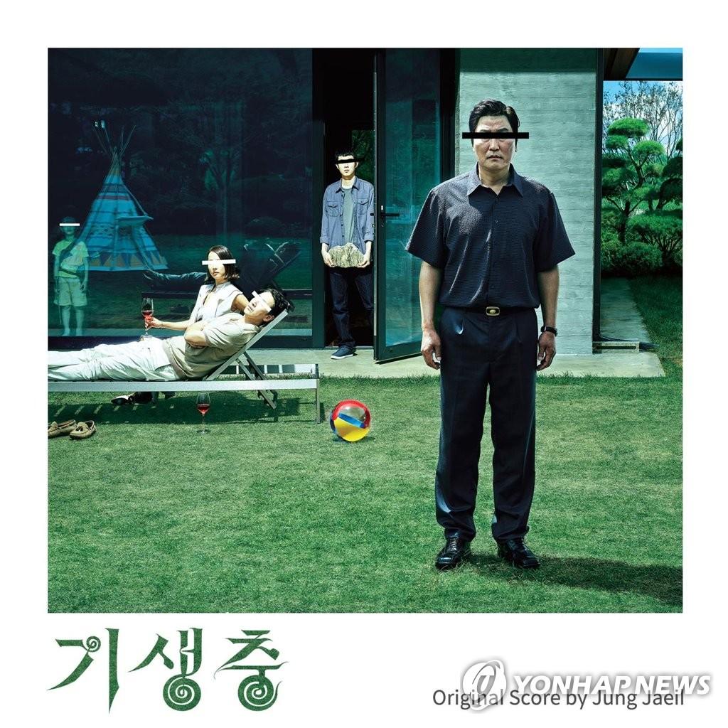 《寄生蟲》海報 韓聯社/CJ ENM供圖(圖片嚴禁轉載複製)
