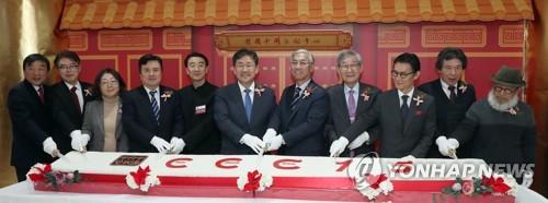 首爾中國文化中心15週年慶