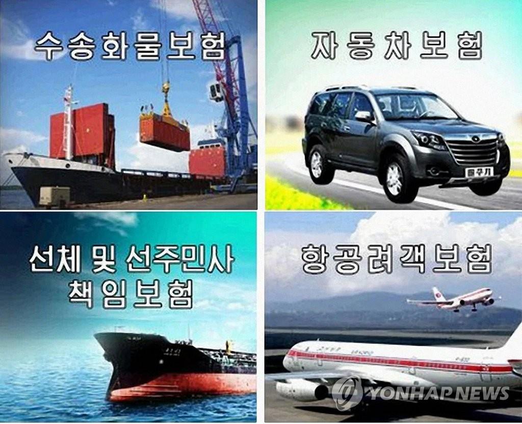 朝鮮保險業蒸蒸日上 旅遊險迎風口