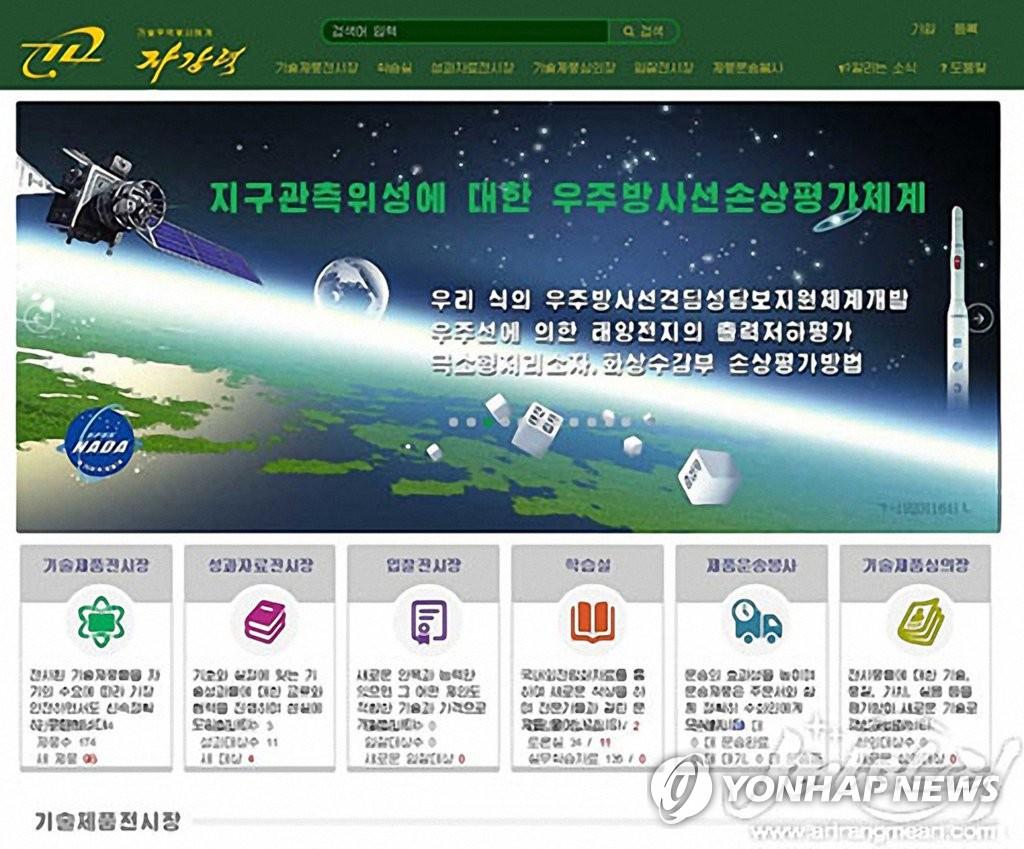 """朝鮮開通科技貿易資訊門戶網站""""自強力"""""""