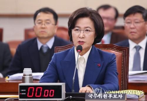 韓法務部長被提名人秋美愛出席國會人事聽證會
