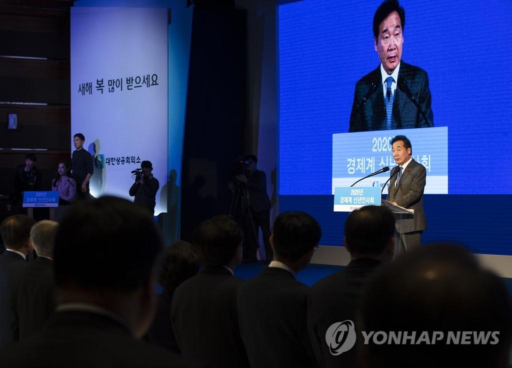 1月3日,南韓國務總理李洛淵出席大韓商會在首爾國際會展中心(COEX)舉行的2020年財經界迎新會併發表講話。 韓聯社