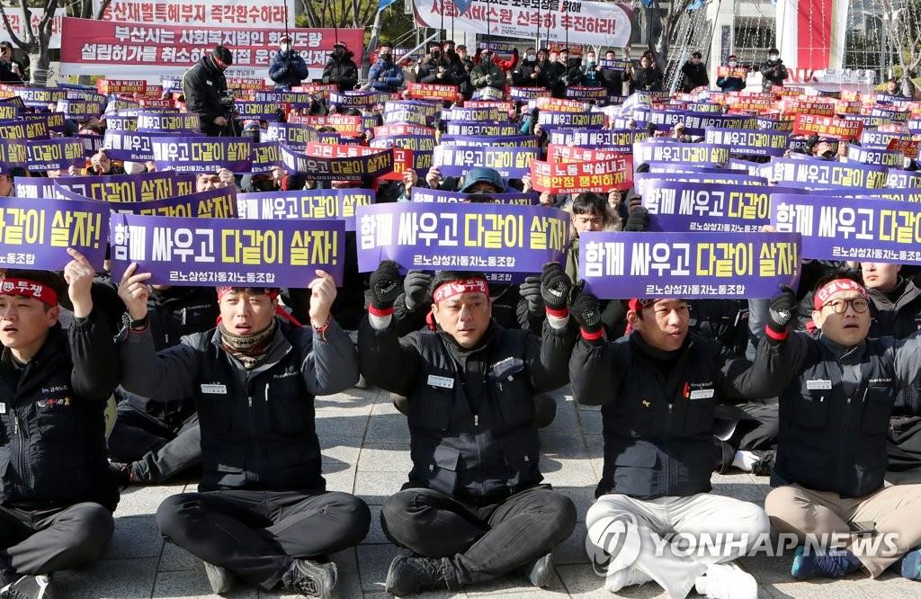 資料圖片:雷諾三星工會集會 韓聯社