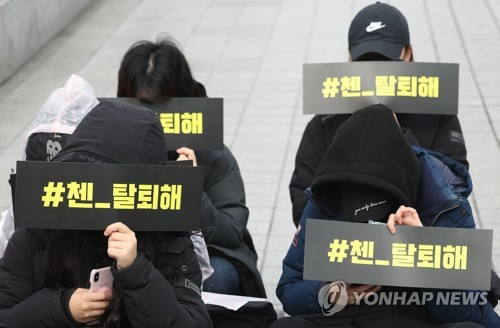 EXO粉絲集會要求CHEN退團