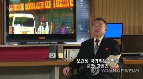 朝鮮暫禁中國遊客入境防控新型冠狀病毒肺炎