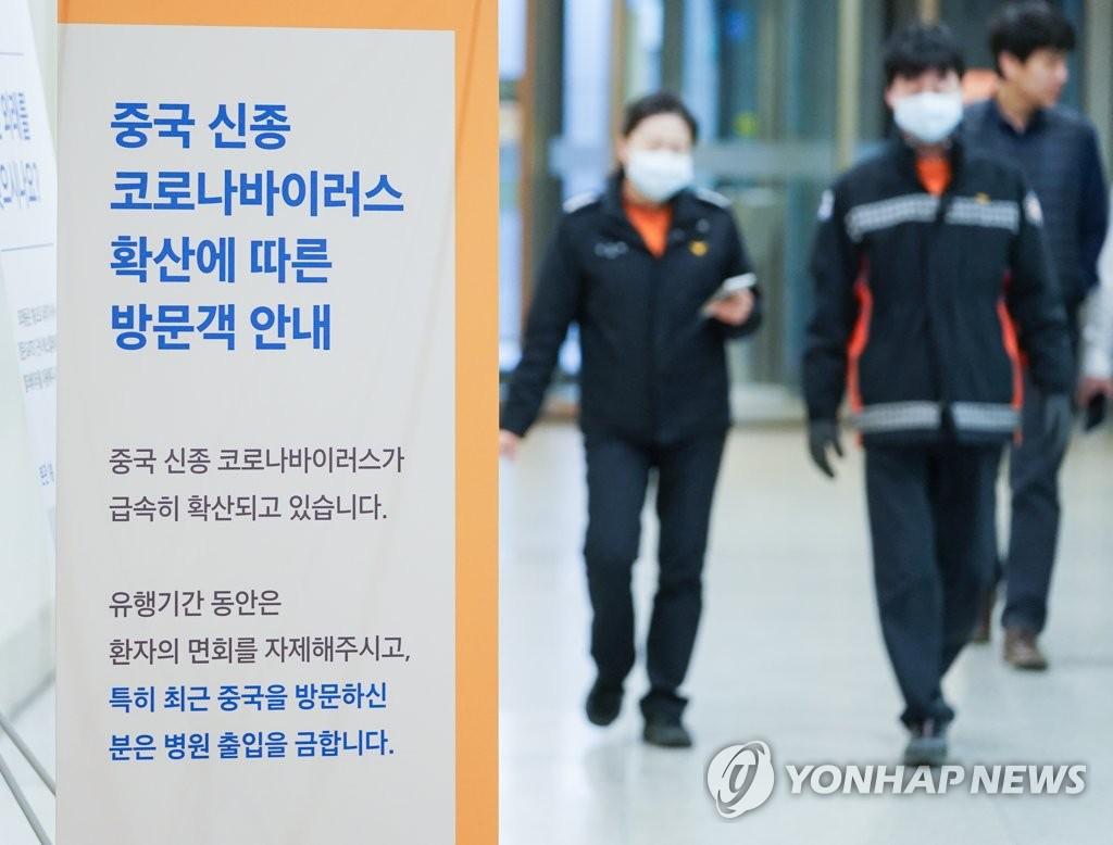 南韓新型肺炎疑似病例全體解除隔離