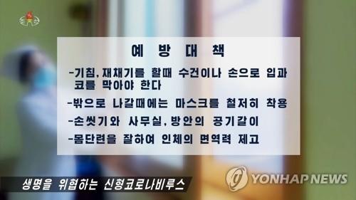朝鮮傾力防控新型冠狀病毒入境