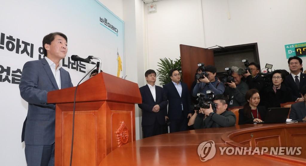 1月29日,在國會,安哲秀開記者會宣佈退黨。 韓聯社