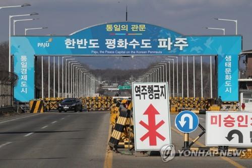 韓統一部:開城韓朝聯辦韓方人員今將返韓