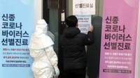 南韓2例新冠確診病例治愈並解除隔離