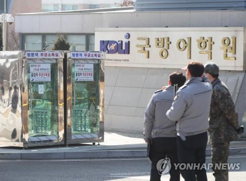 南韓第三批自漢撤回僑民抵達隔離設施