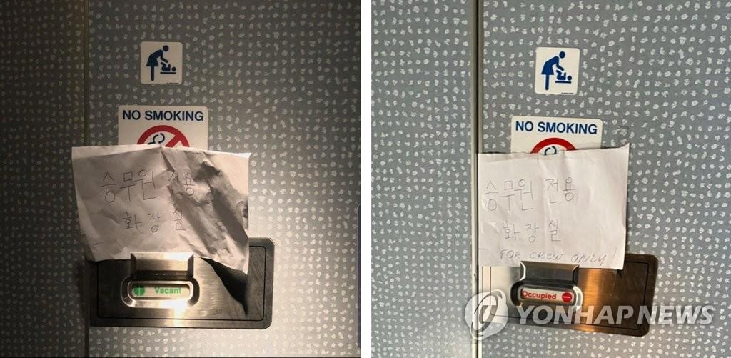 荷蘭航空就禁止南韓乘客使用衛生間致歉
