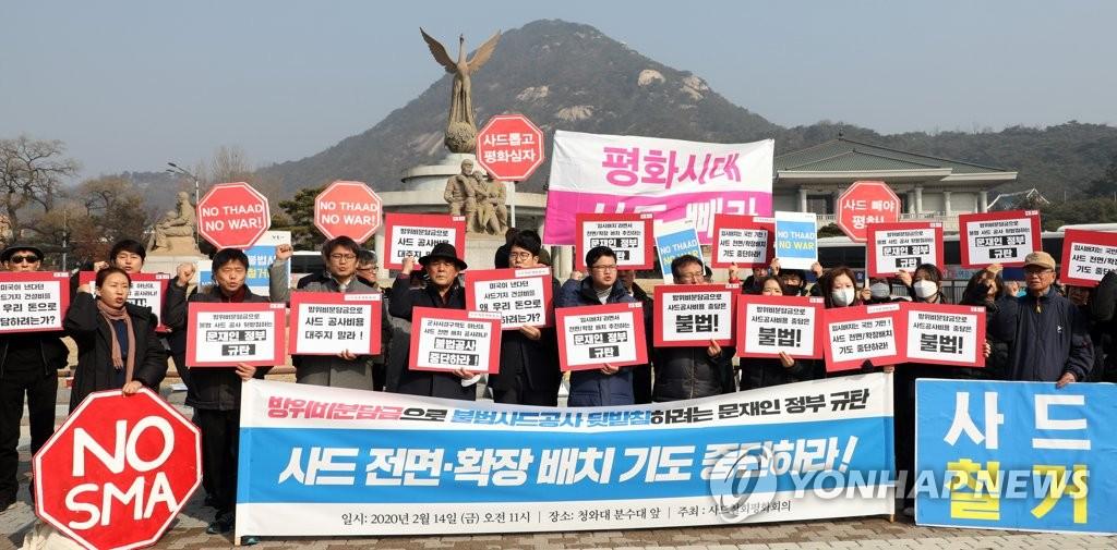 """公民團體反對""""薩德""""入韓"""
