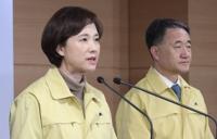 韓教育部公佈中國留學生防疫管理方案