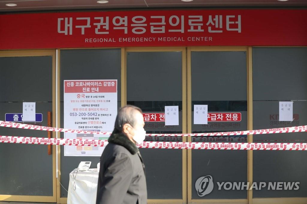 南韓新冠疫情轉入社區 專家建議轉變防疫思路