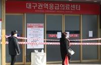 詳訊:南韓新增15例感染新冠病毒確診病例 累計46例