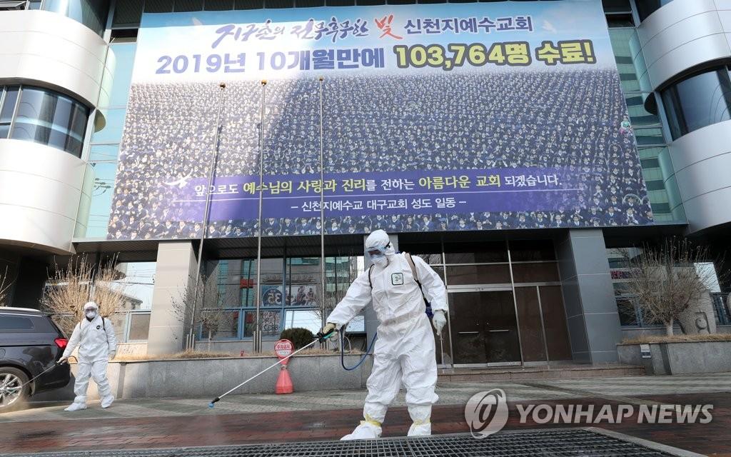 韓政府:1600余名新天地信徒有症狀待查居家隔離