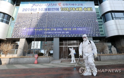 詳訊:南韓日增53例新冠確診病例 累計104例