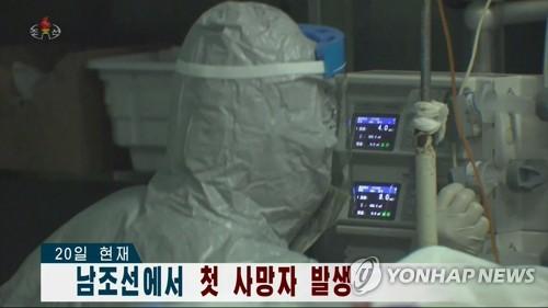 朝媒高度關注南韓新冠疫情