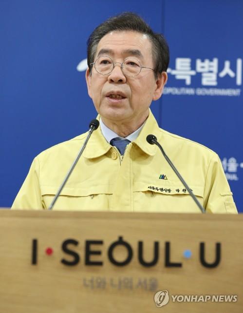 首爾市長召開記者會