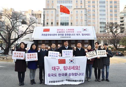 中國大使館向大邱捐贈口罩