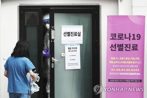 詳訊:南韓新增98例新冠確診病例 累計8897例