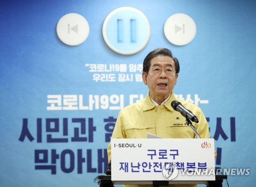 首爾市將為低收入家庭發放抗疫補貼