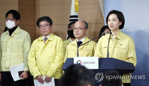 韓教育部長:視疫情發展開學時間或可提前