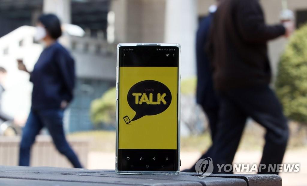 資料圖片:Kakao Talk 韓聯社