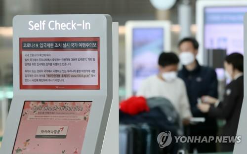 韓防疫部門:未研討禁止外國人入境舉措